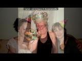 «веселье!» под музыку Вирус   Дискотека-2000-х  ееееееееееееееееееееееееее - Братишка. Picrolla