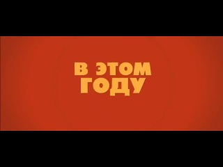 Элвин и бурундуки 3 (2011) трейлер HD 360p